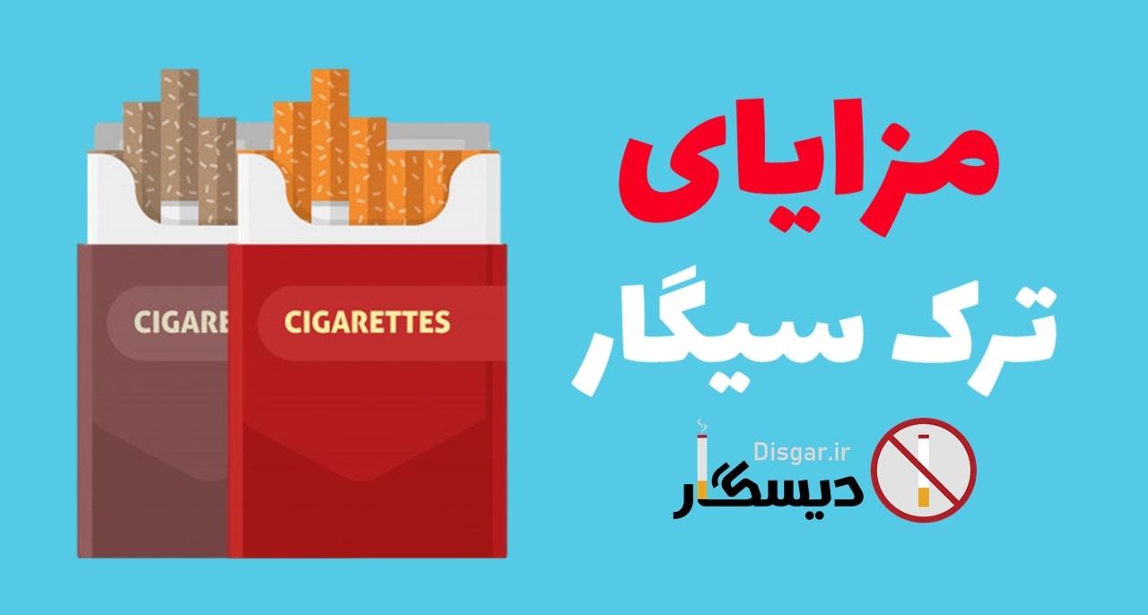 مزایای ترک سیگار