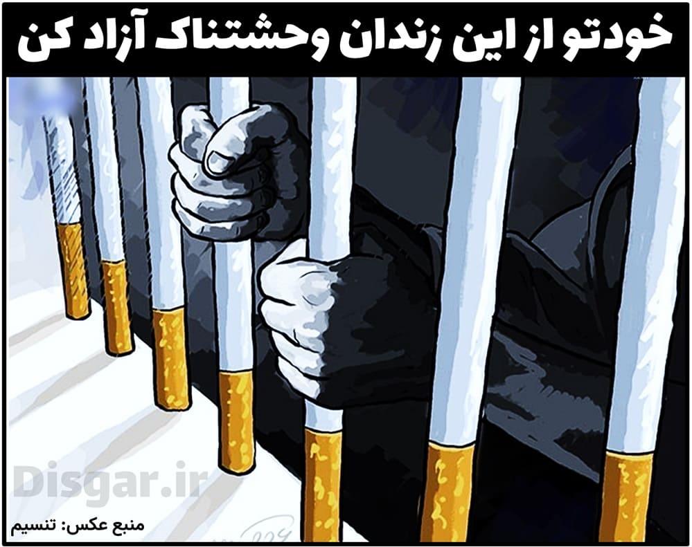 آزادی با ترک سیگار