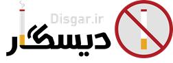 دیسگار